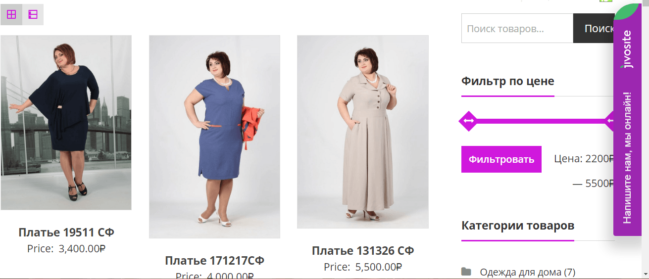 Где купить женскую одежду больших размеров недорого