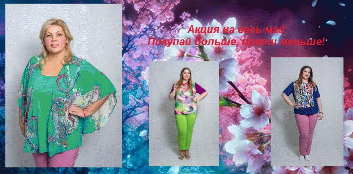 Eva Одежда Больших Размеров