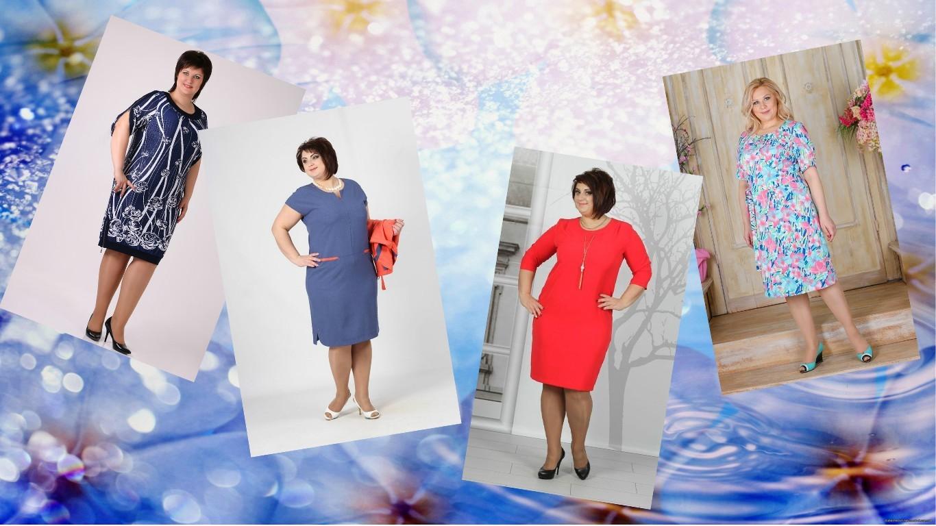 Выбрать платье полной женщине