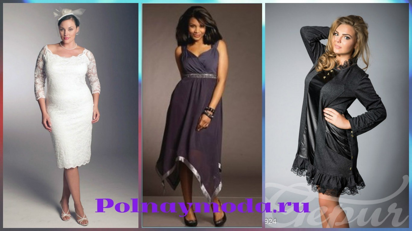 мода для полных, классическая мода для полных женщин, платья классика для пышек