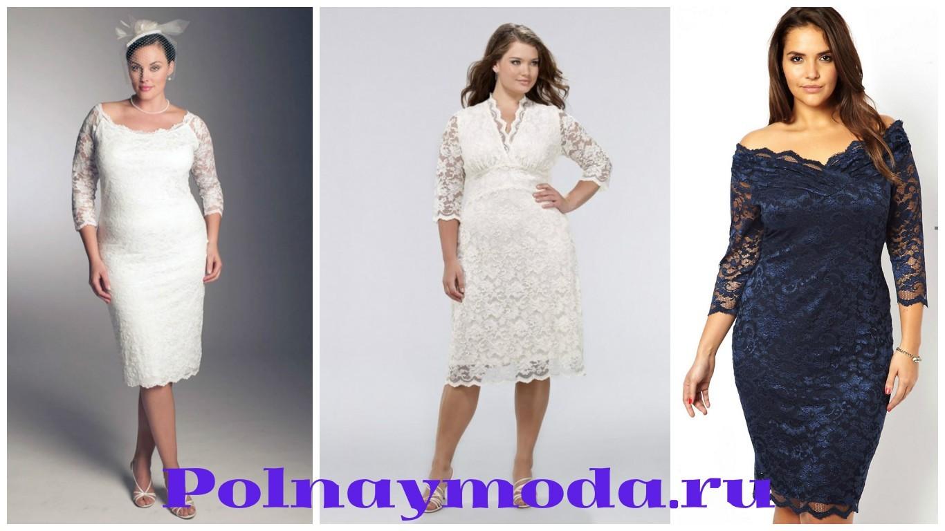 кружева, мода для полных женщин фото кружевных платьев 2017