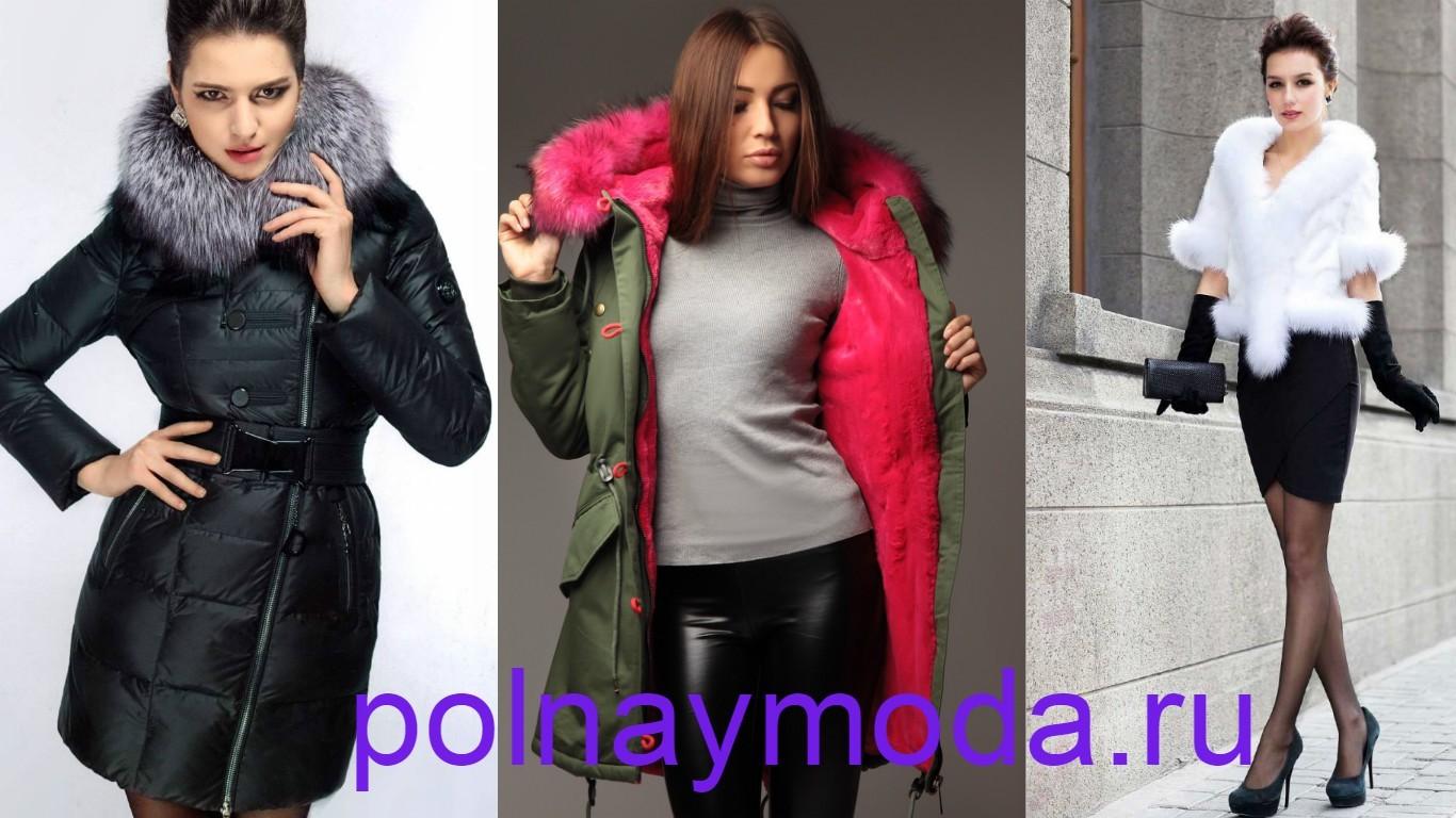 модная куртка с экомехом, куртка с меховыми вставками, весна 2017-2018, осень, лето, зима