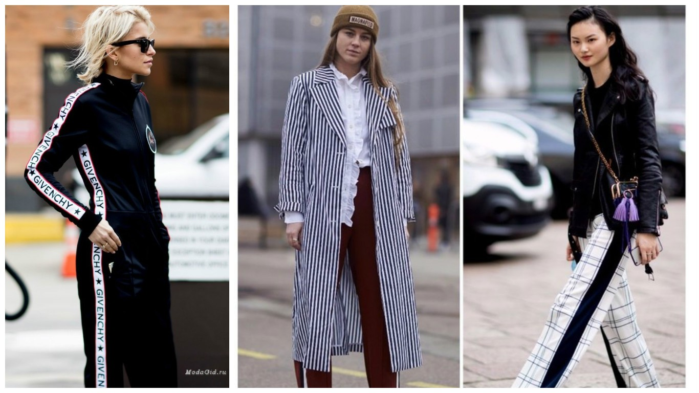 лампасы мода осень зима 2017-2018, уличная мода