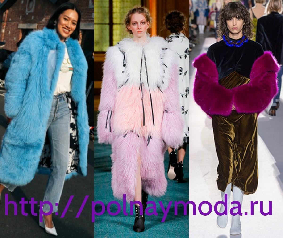 Мода Италии 2018, шубы из цветного меха, голубые, розовые, бордовые шубы