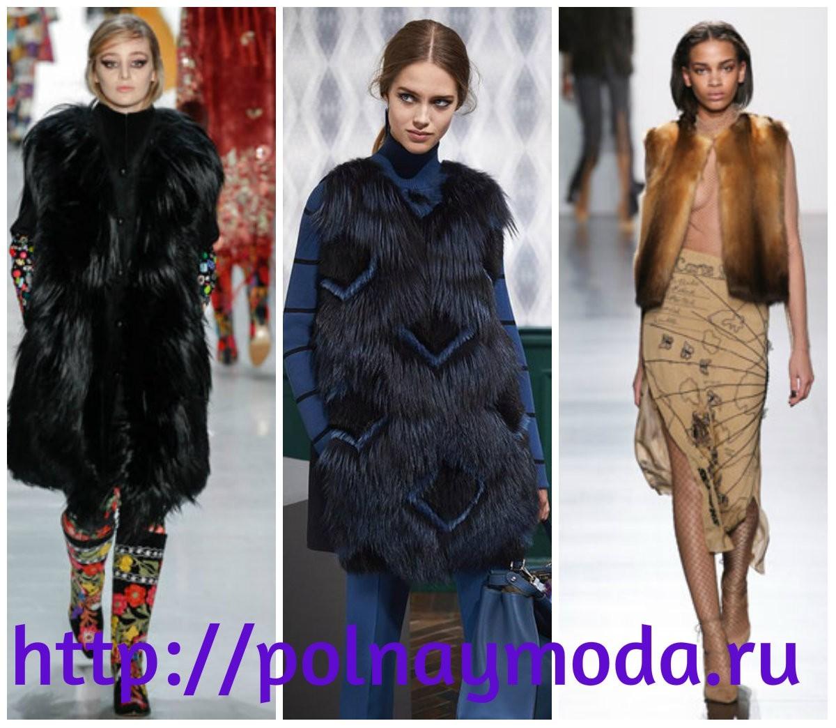 Модные женские жилеты из меха, мода 2018
