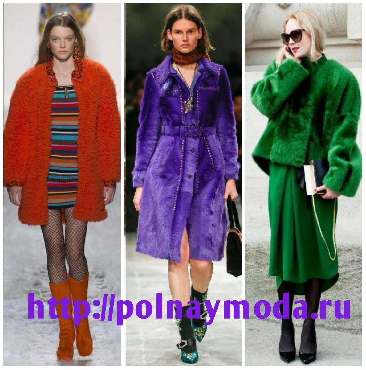 модные шубы цветные, фиолетовые, зеленые, оранжевые 2018 2019н