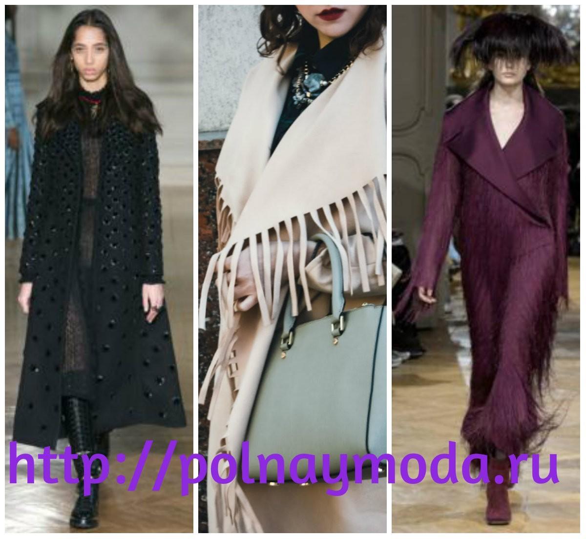пальто с блестками, пальто с бахромой, мода осень зима 2017 2018