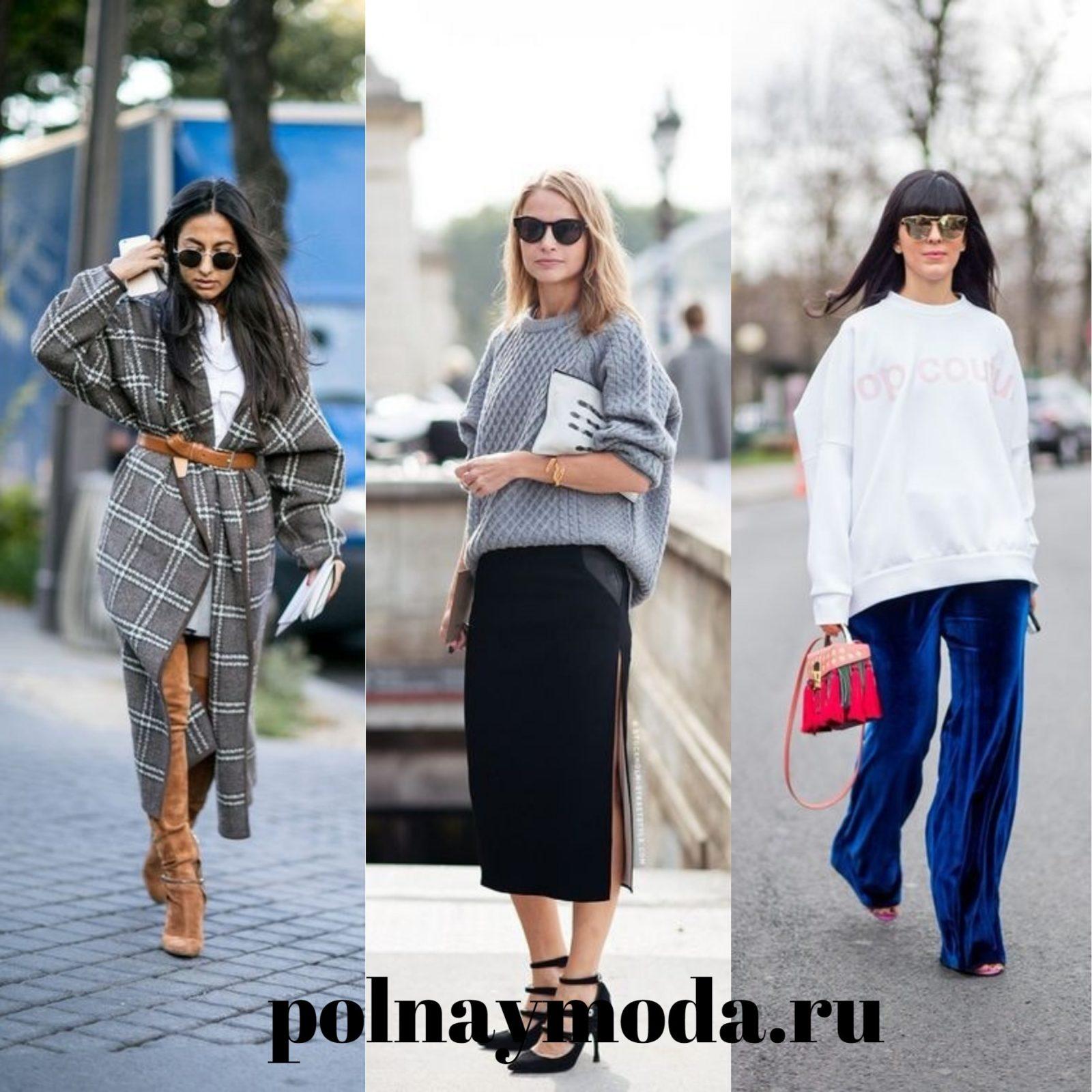 уличная мода 2018 стиль оверсайз пальто свитер брюки