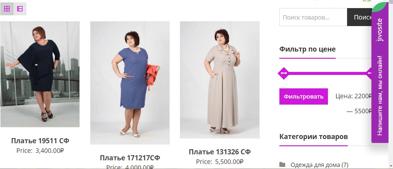 Фильтры для поиска одежды нужной цены