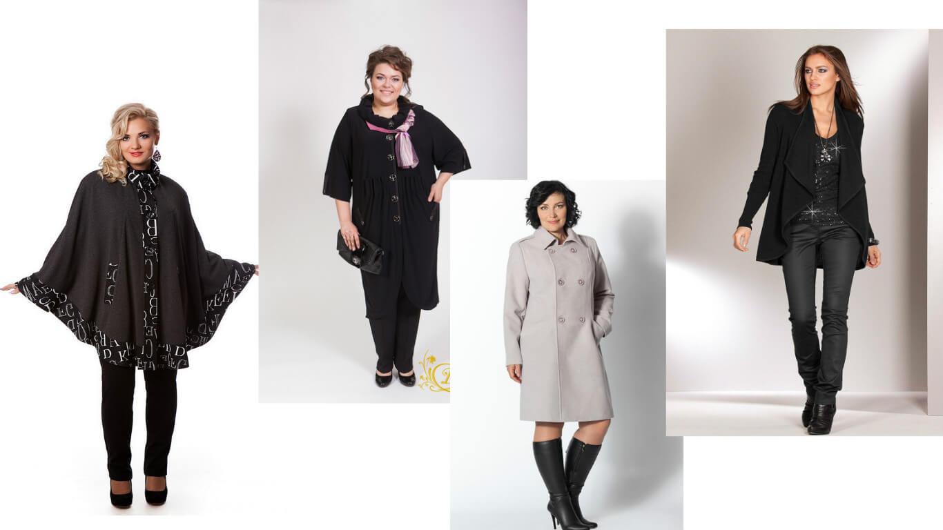 Базовый набор верхней одежды для полных