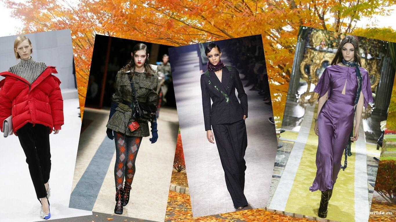 Модные тенденции осень 2016, зима 2016-2017