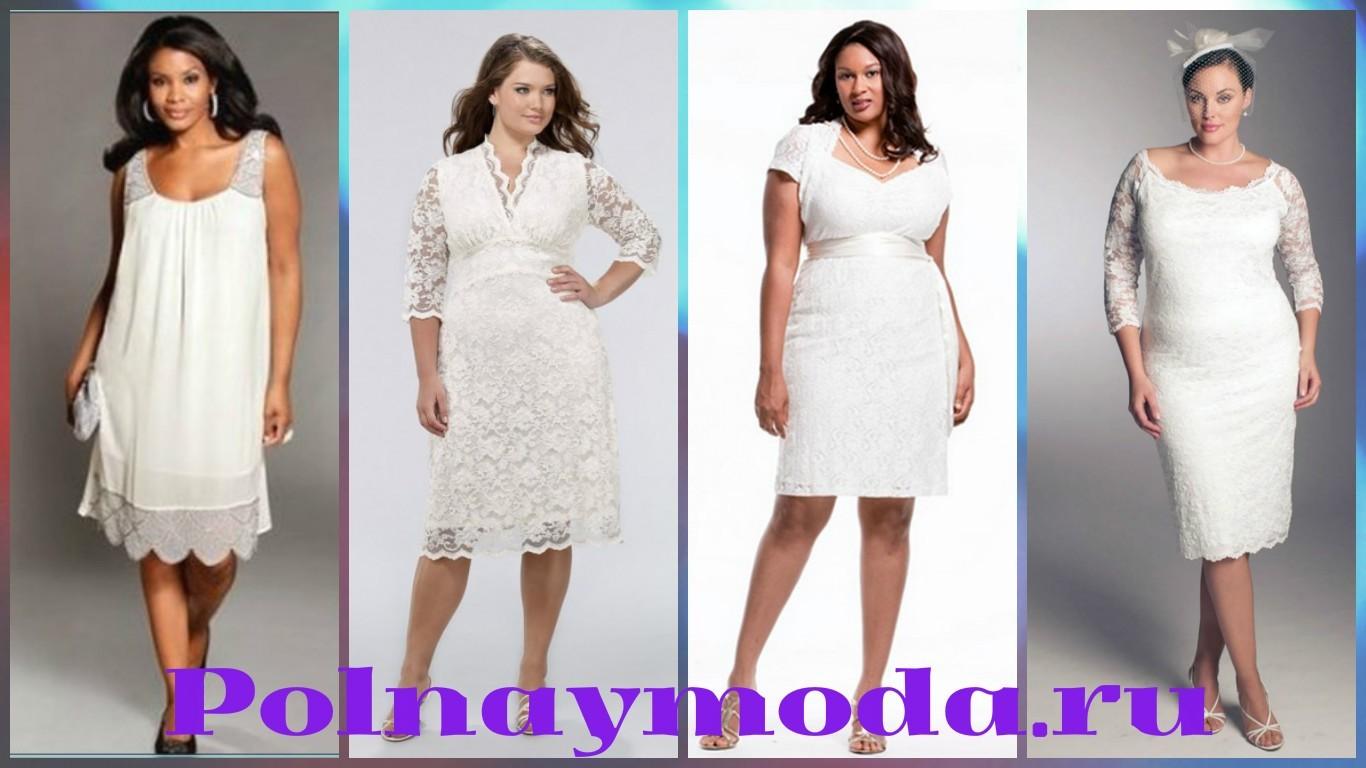 белые платья для полных, модные платья 2017, 2018
