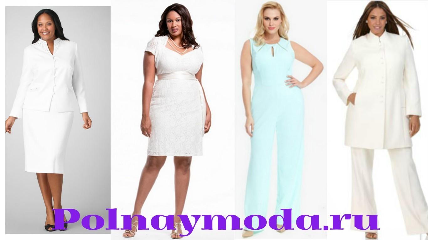 белые платья для полных, светлые костюмы для полных, мода 2017, классика в одежде для полных 2017