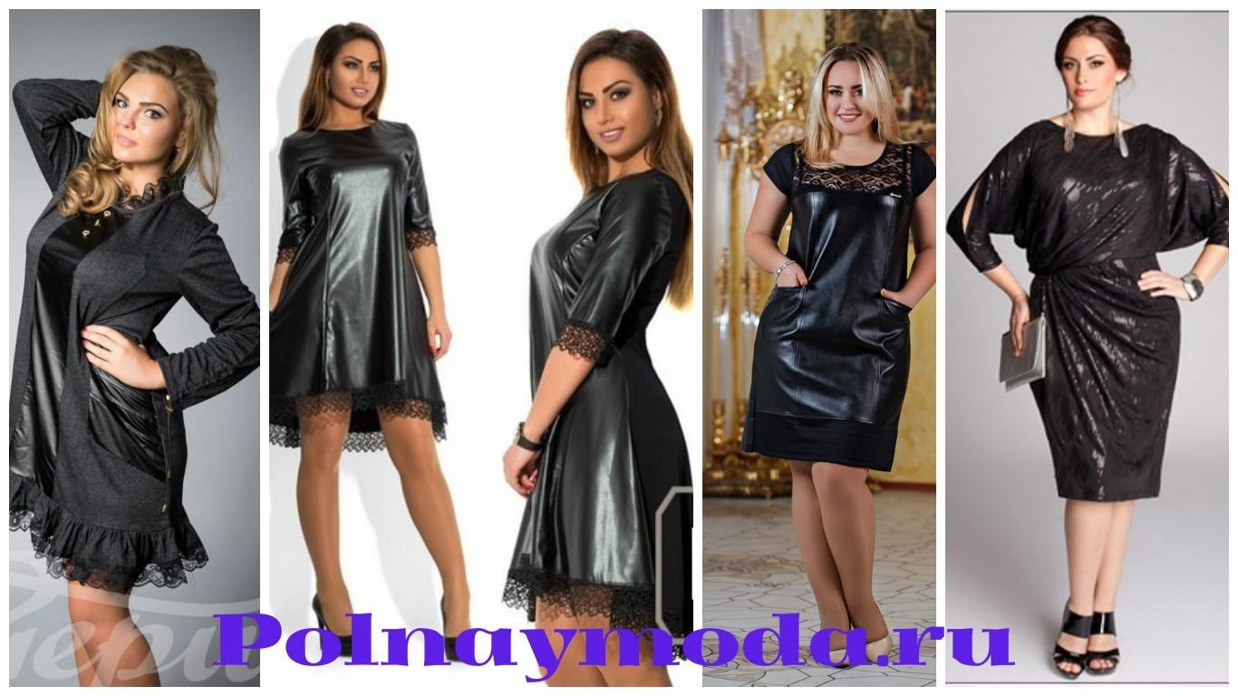 платья из кожи для полных, платья из экокожи мода 2017, платья со вставками из экокожи