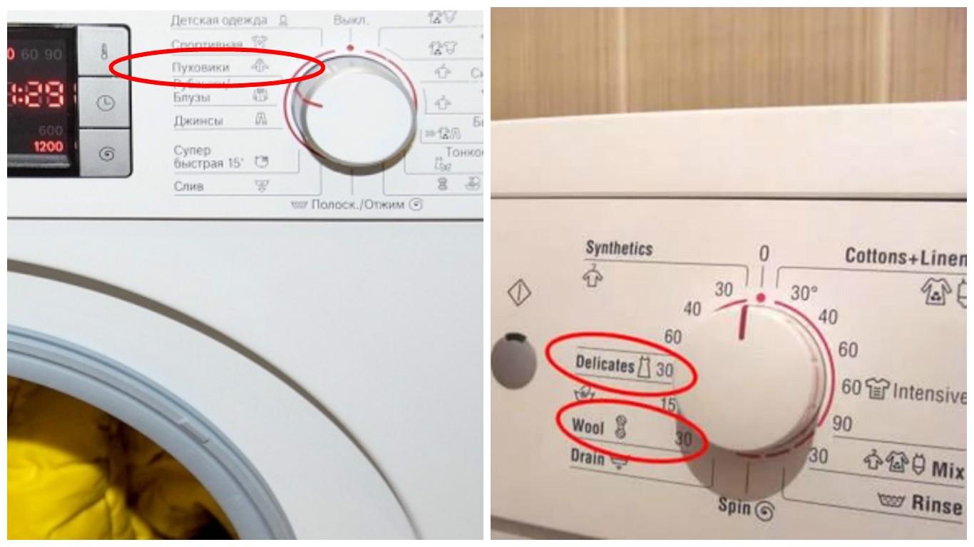 деликатная стирка пуховика, режим стирки пуховика, как стирать пуховик в стиральной машине, инструкция