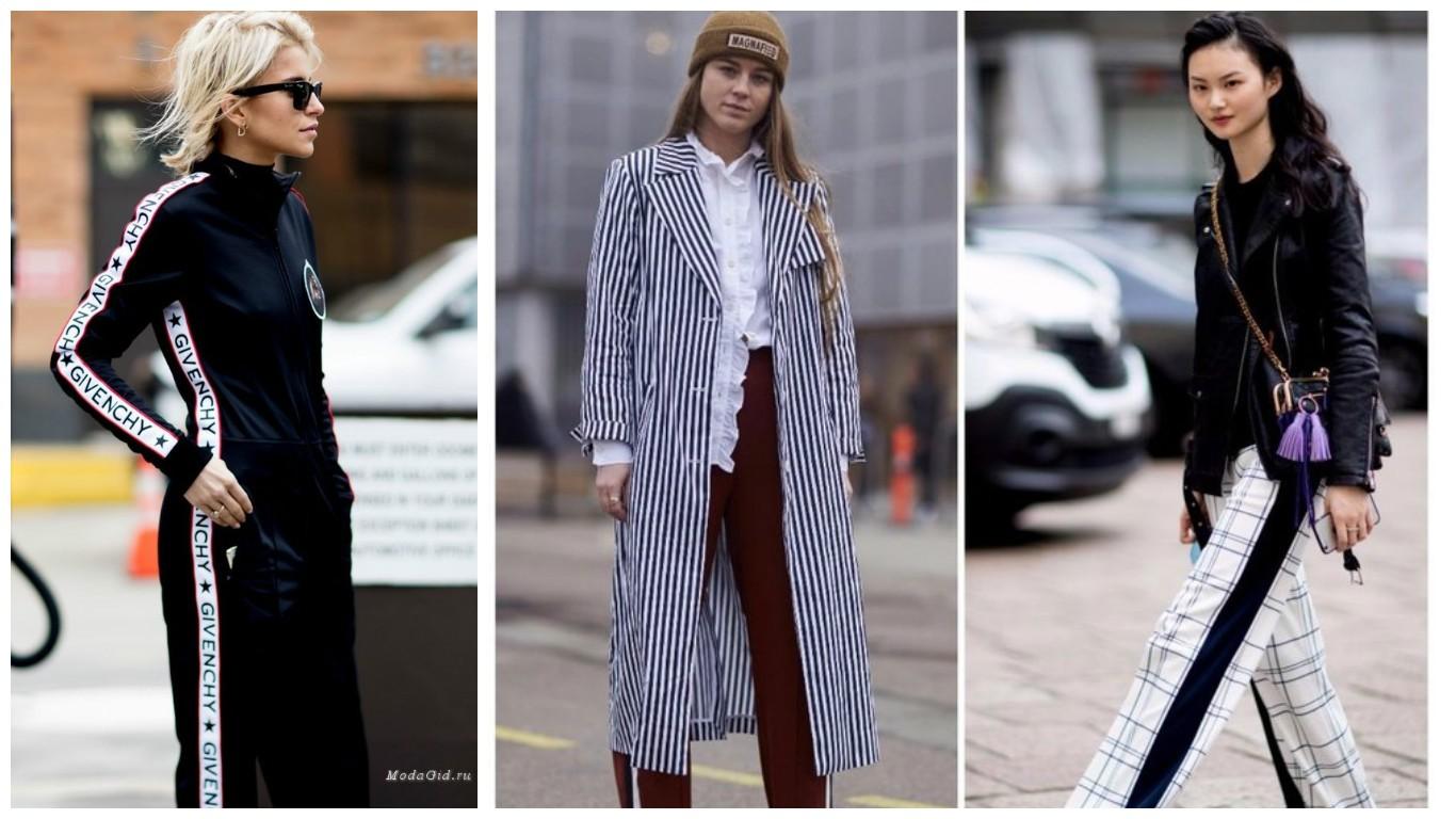 лампасы мода осень зима 2018, уличная мода