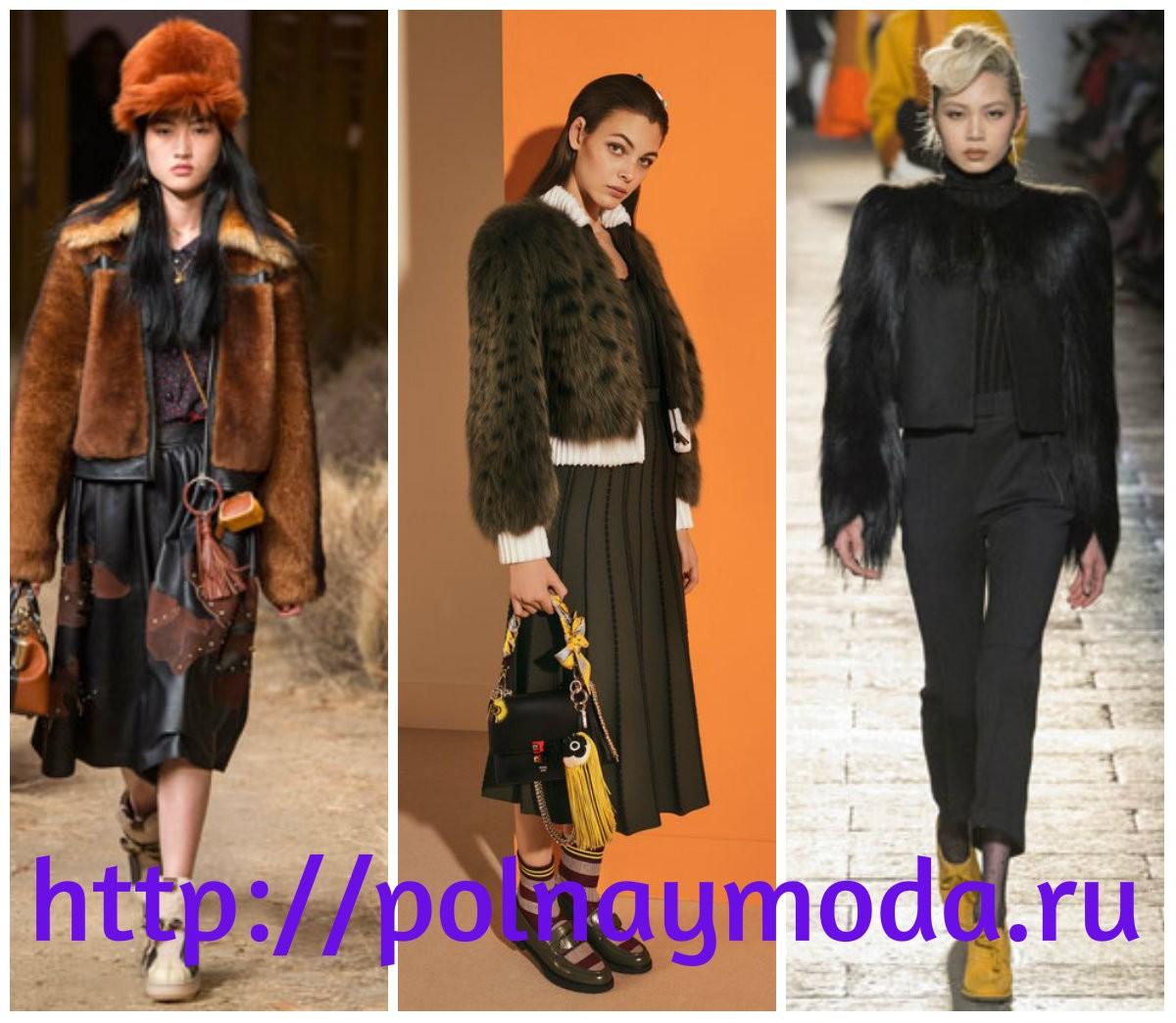 модные меховые куртки, зима 2018, для женщин
