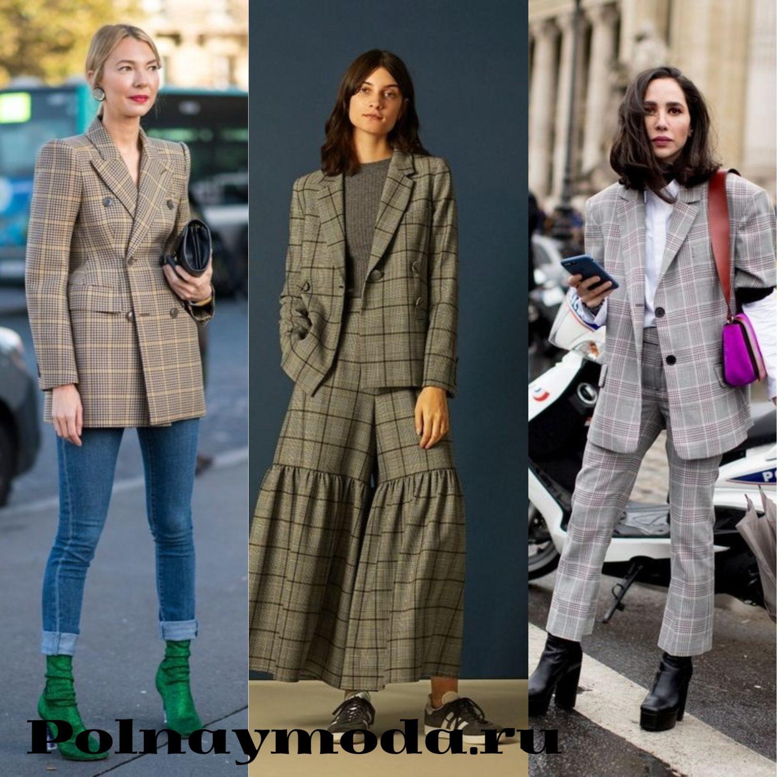 Уличная мода 2018 фото одежды в клетку костюмы пальто пиджак