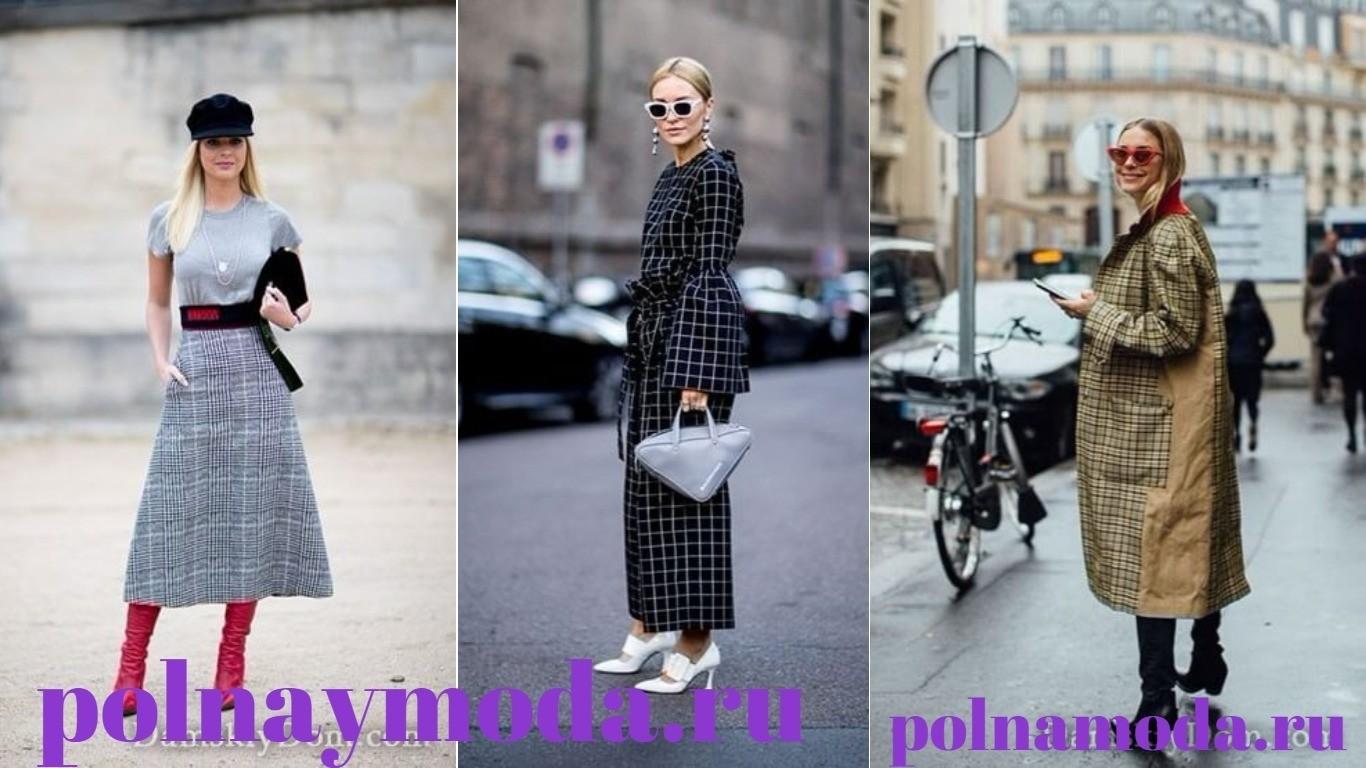 мода улиц весна лето тренд клетка 2018 костюмы платья юбки с клеточным принтом