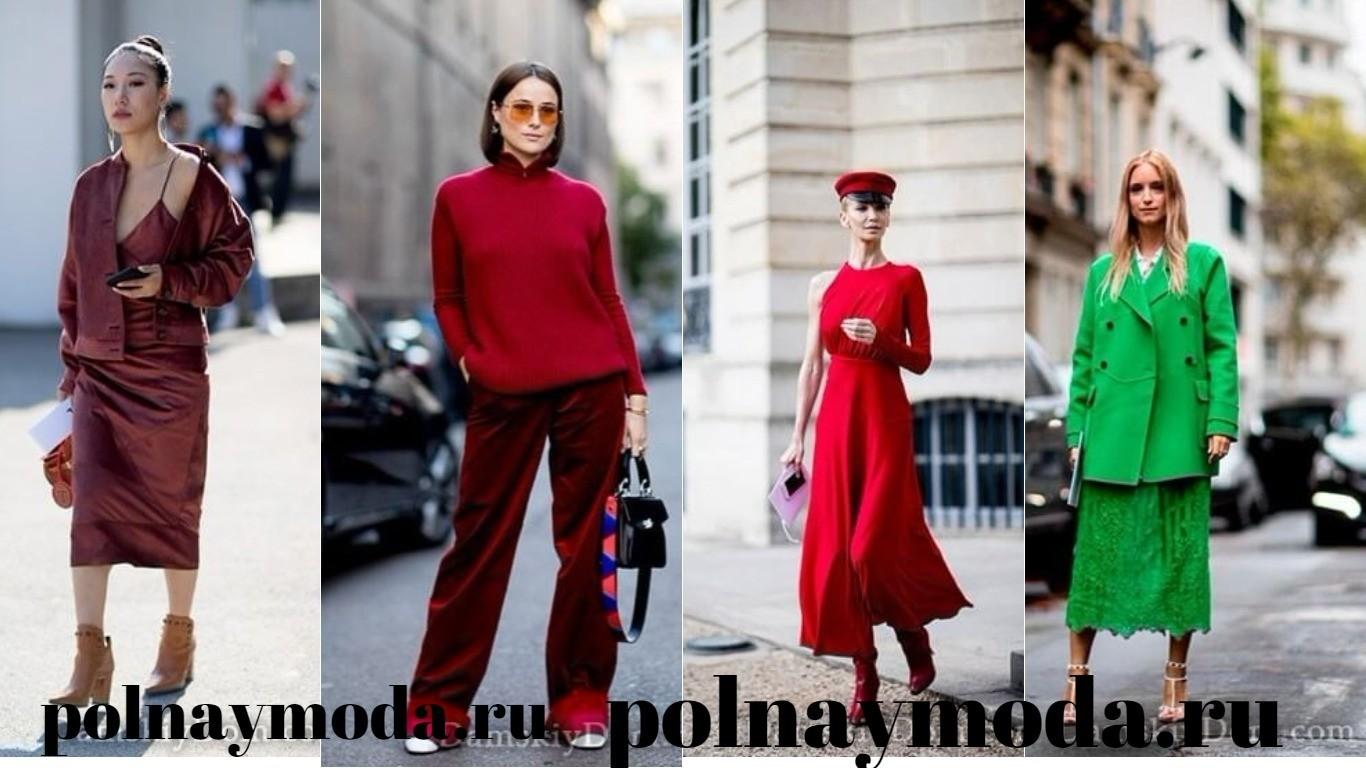Уличный стиль весна лето 2018 монолук тренд сезона костюмы одного цвета красный зеленый бордо алый