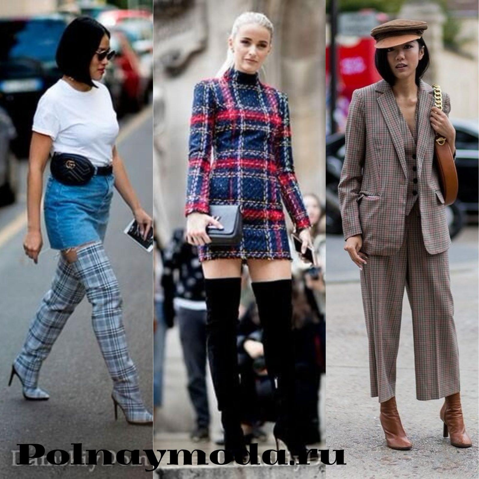 уличная мода 2018 модная крупная и мелкая клетка в одежде